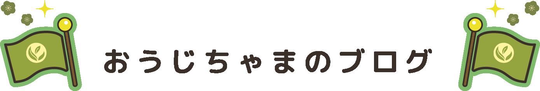 おうじちゃまのブログ