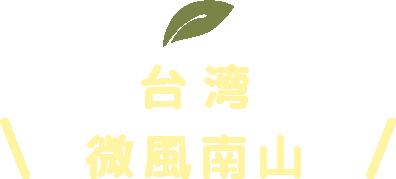 台湾 微風南山