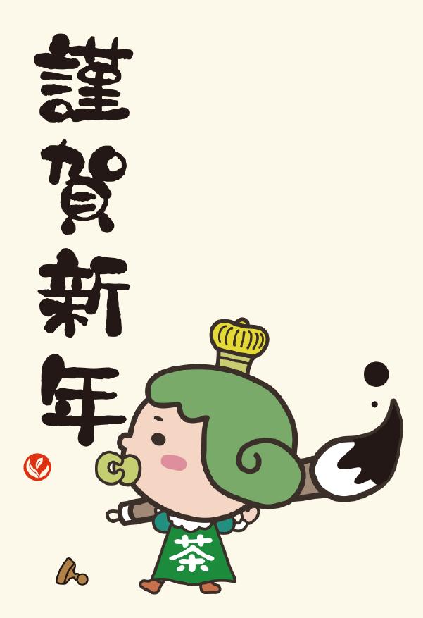 年賀状 縦書きデザイン02