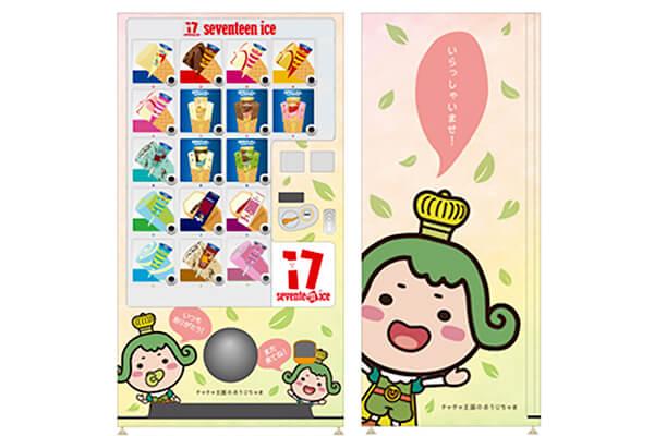 セブンティーンアイスクリーム自動販売機に、『チャチャ王国のおうじちゃま ラッピングver.』が台数限定登場