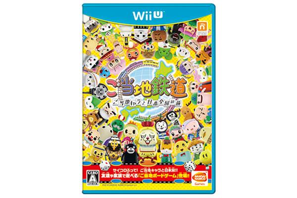 ご当地鉄道 〜ご当地キャラと日本全国の旅〜(WiiU/3DS)に参加