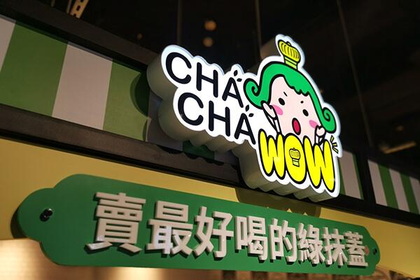 台湾・桃園市に『チャチャ王国のおうじちゃま 桃園経国店』がオープンする2