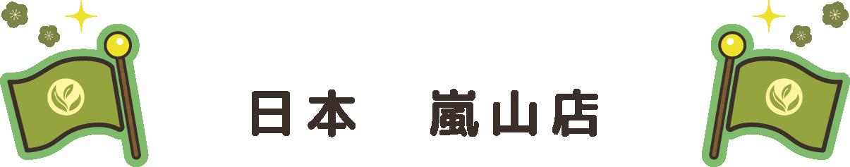 日本 嵐山店