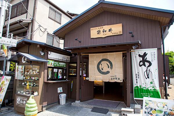 京の飴工房 憩和井