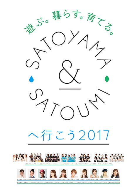 SATOYAMA2017春