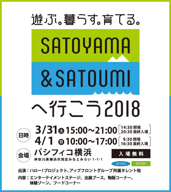 SATOYAMA2018春