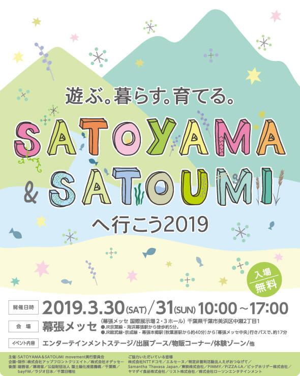 SATOYAMA2019春
