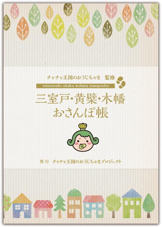 三室戸・黄檗・木幡 おさんぽ帳
