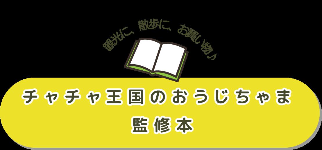 チャチャ王国のおうじちゃま 監修本