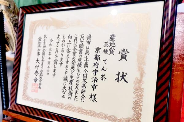 宇治茶全国茶品評会産地賞2