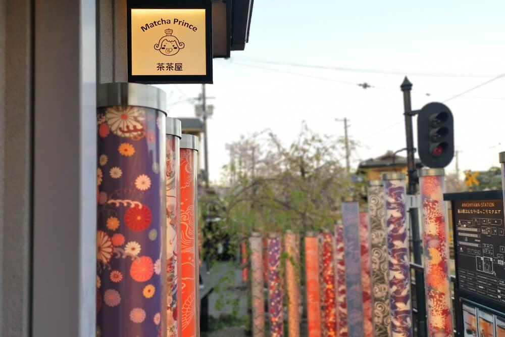 チャチャ王国のおうじちゃま 茶茶屋 嵐山店8