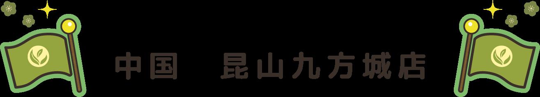 中国 昆山九方城店