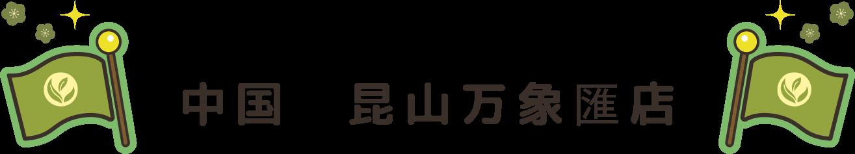 中国 昆山万象匯店
