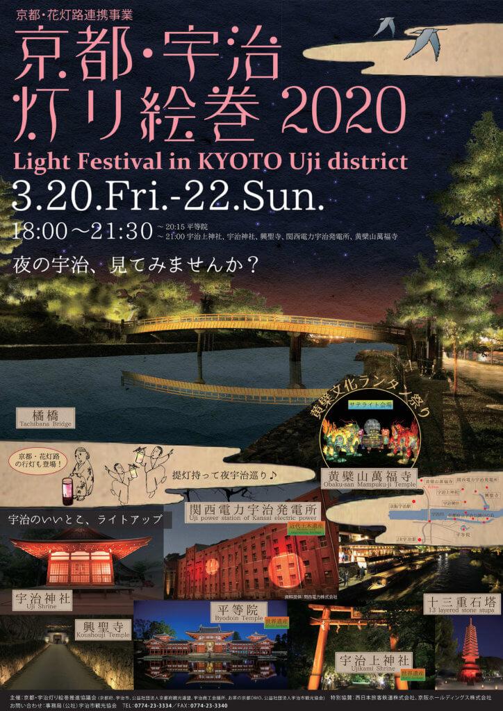 京都・宇治灯り絵巻2020(最終)