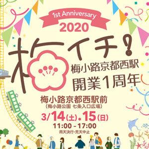 『梅小路京都西駅開業1周年記念イベント「梅イチ!」』