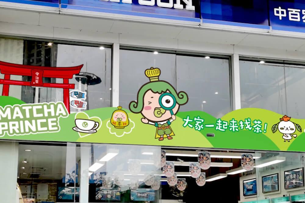 中国・武漢ローソンおうじちゃま宇治抹茶フェア