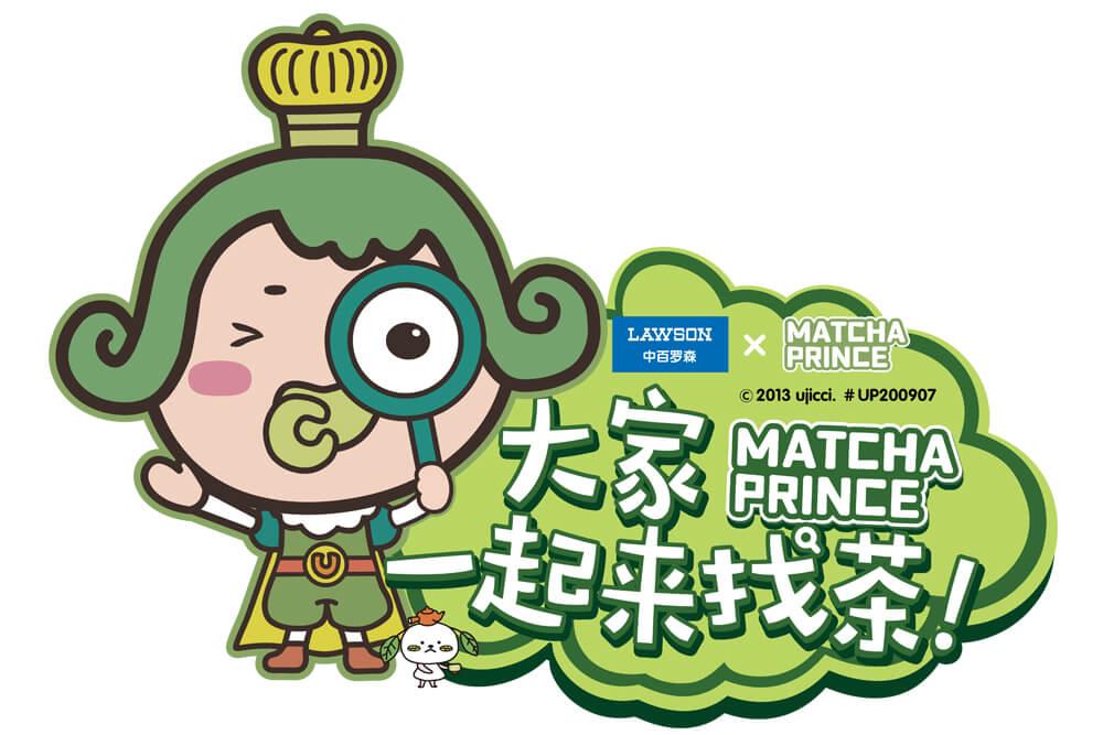 中国・重慶ローソン茶茶小王子宇治抹茶フェア
