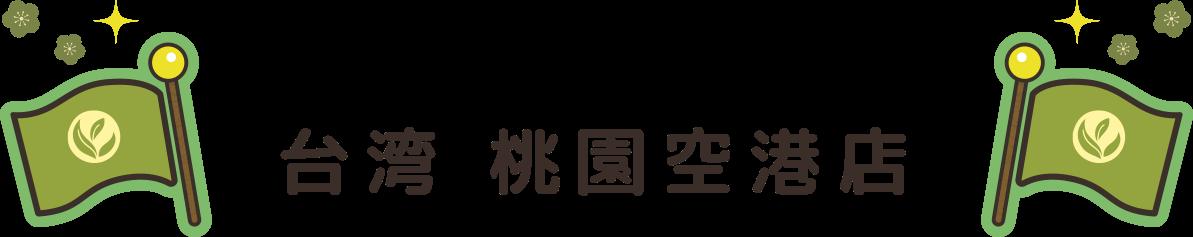 台湾 桃園空港店