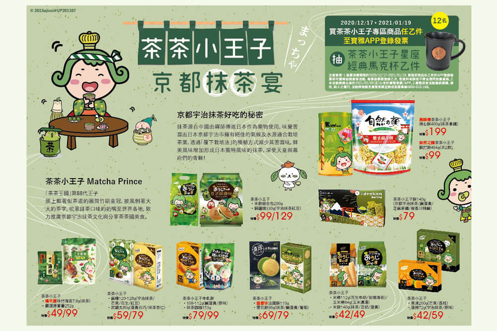 WEB用台湾POYA寶雅