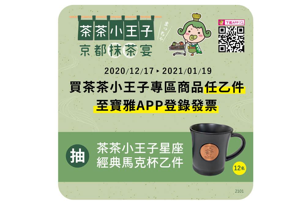 WEB用台湾POYA寶雅2