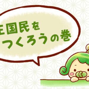 京都市立日野小学校様_チャチャ王国のおうじちゃま