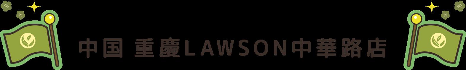 中国 重慶LAWSON中華路店