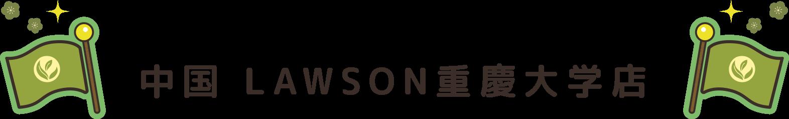 中国 LAWSON重慶大学店