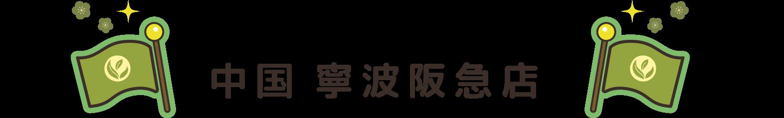 中国 寧波阪急店