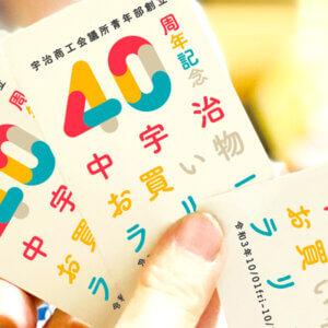 宇治商工会議所青年部 40周年記念事業中宇治お買い物ラリー