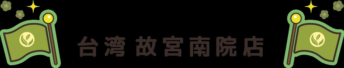 台湾国立故宮博物院南院